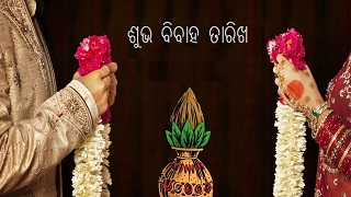 odia marriage dates 2021